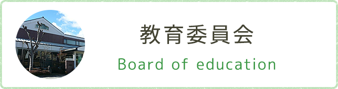 教育委員会 Board of educatuion