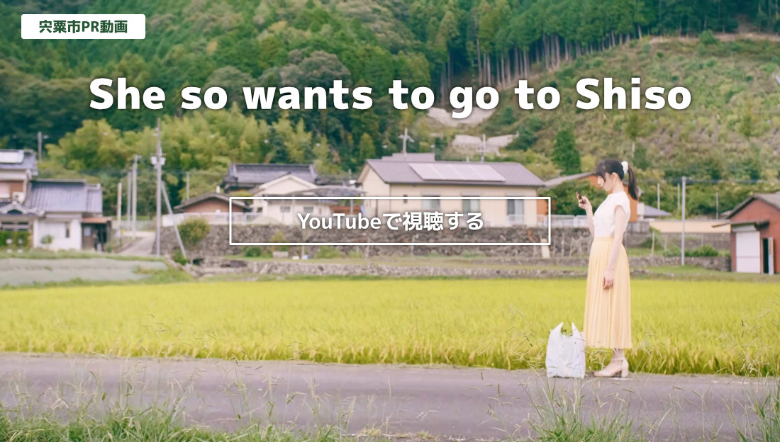 She so wants to go to Shiso YouTubeで視聴する